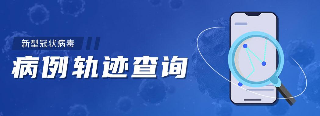 北京新型肺炎患者活动过的地点查询(持续更新)